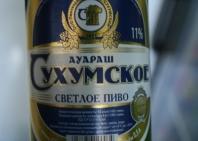 04-sukhumi-a-9