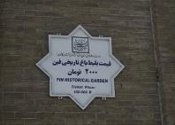 26-kashan-fin-garden-2