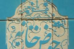 07-Tehran-golestan-palace-14