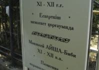 09-sayram-uzbeg-town-4